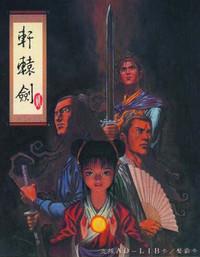 轩辕剑2移植版apk