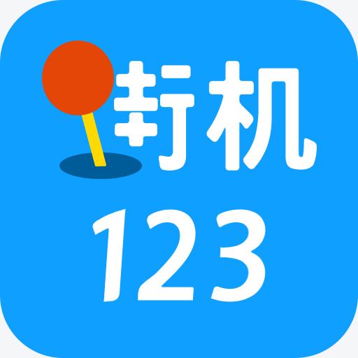 街机123app
