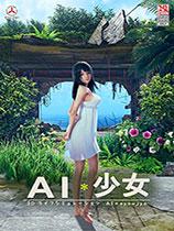 AI少女十四项修改器汉化版