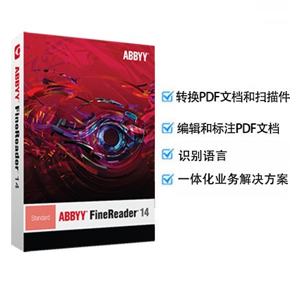 ABBYY FineReader Corporate直装破解版