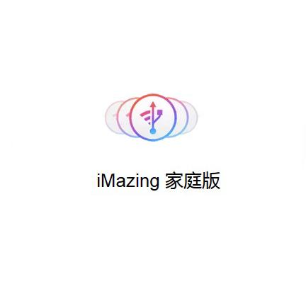 iMazing家庭版