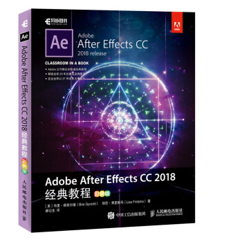 Adobe After Effects中文版