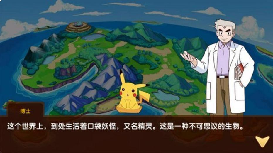 口袋妖怪究极绿宝石4小智版中文