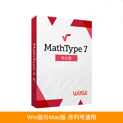 mathtype公式编辑器中文破解版